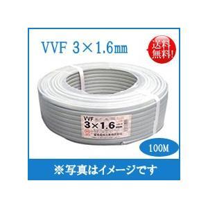 outlet商品 VVF 3×1.6mm 100m VVFケーブル