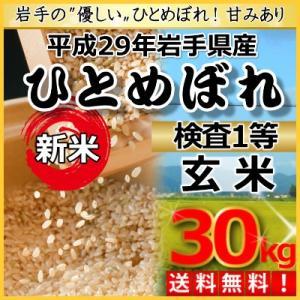 新米 平成29年 岩手県産 ひとめぼれ 検査一等玄米 30k...
