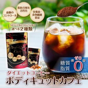 ダイエットコーヒー ボディキュットカフェ 送料無料 美容成分 配合 光研 KoukenOnline