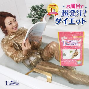 限定セール お風呂ダイエットサウナスーツ フロス...の商品画像