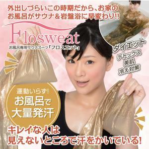 GW限定SALE中 限定セール お風呂ダイエッ...の詳細画像2