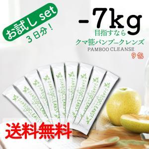 【お試し3日分 9包】ダイエット食品 ファスティング ドリンク 断食 短期成功 一人2個まで パンブ...