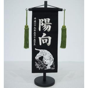 ちりめん刺繍名前旗(小)白虎(黒)【室内飾り】【刺繍】【名前...