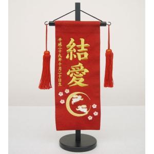 刺繍名前旗(小)三日月にうさぎ(赤)【室内飾り】【刺繍】【お...