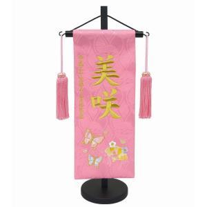 刺繍名前旗(小)蝶と扇(ピンク)【室内飾り】【刺繍】【急ぎ対...