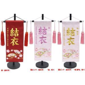 刺繍名前旗(小)流水に扇(ピンク・赤)【急ぎ対応致します】【室内飾り】【刺繍】【雛人形】【お雛様】SO-126