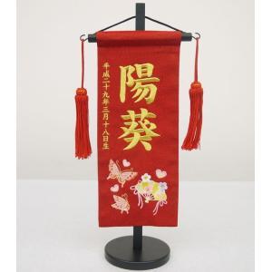 刺繍名前旗(小)蝶と扇(赤)【室内飾り】【刺繍】【お雛様】【雛人形】 SO-99