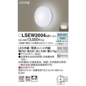 LEDポーチライト 浴室灯 LSEW2004LE1 防湿・防雨型 昼白色 パナソニック|koukou-net