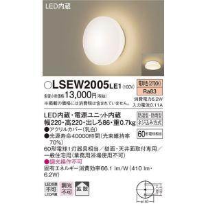 LEDポーチライト 浴室灯 LSEW2005LE1 防湿・防雨型 電球色 パナソニック|koukou-net