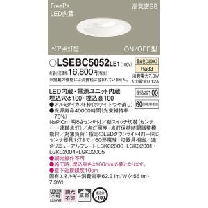 LEDダウンライト LSEBC5052LE1 埋込穴φ100 温白色 ON/OFF型 センサ付 パナソニック|koukou-net