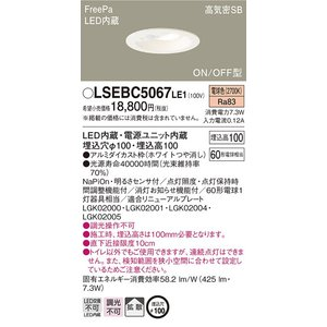LEDダウンライト トイレ灯 LSEBC5067LE1 埋込穴φ100 電球色 ON/OFF型 センサ付 パナソニック|koukou-net