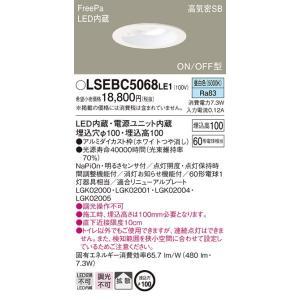 LEDダウンライト トイレ灯 LSEBC5068LE1 埋込穴φ100 昼白色 ON/OFF型 センサ付 パナソニック|koukou-net