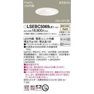 LEDダウンライト トイレ灯 LSEBC5069LE1 埋込穴φ100 温白色 ON/OFF型 センサ付 パナソニック|koukou-net
