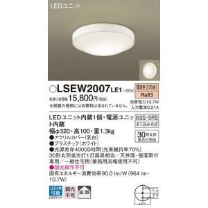 LEDシーリングライト 浴室灯 LSEW2007LE1 電球色 防湿・防雨型 パナソニック|koukou-net