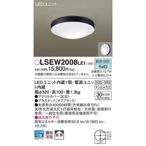 LEDシーリングライト 浴室灯 LSEW2008LE1 昼白色 防湿・防雨型 パナソニック|koukou-net