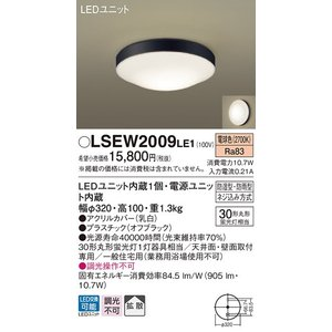 LEDシーリングライト 浴室灯 LSEW2009LE1 電球色 防湿・防雨型 パナソニック|koukou-net
