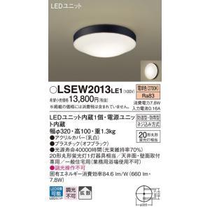 LEDシーリングライト 浴室灯 LSEW2013LE1 電球色 防湿・防雨型 パナソニック|koukou-net