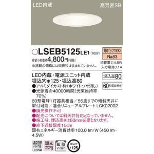 LEDダウンライト LSEB5125LE1 埋込穴φ125 電球色 パナソニック|koukou-net