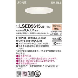 LEDダウンライト LSEB5615LE1 埋込穴φ150 電球色 パナソニック|koukou-net