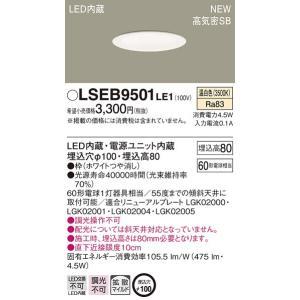LEDダウンライト LSEB9501LE1 埋込穴φ100 温白色 パナソニック|koukou-net