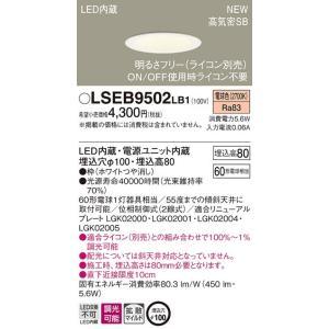 LEDダウンライト LSEB9502LB1 埋込穴φ100 電球色 調光タイプ パナソニック|koukou-net