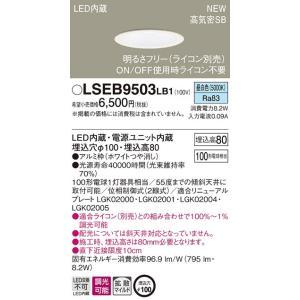 LEDダウンライト LSEB9503LB1 埋込穴φ100 昼白色 調光タイプ パナソニック|koukou-net