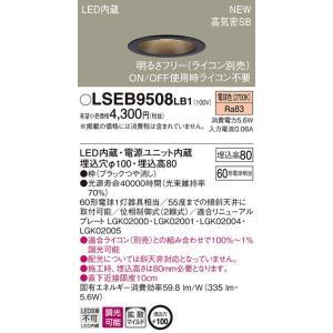 LEDダウンライト LSEB9508LB1 埋込穴φ100 電球色 調光タイプ パナソニック|koukou-net