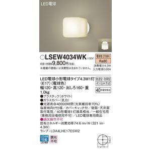 LEDポーチライト 浴室灯 LSEW4034WK 防湿・防雨型 電球色 パナソニック|koukou-net