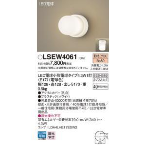 LEDポーチライト 浴室灯 LSEW4061 防湿・防雨型 電球色 パナソニック|koukou-net