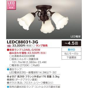 【法人様限定】東芝 LEDシャンデリア(ランプ別売) LEDC88031-3G koukou-net