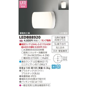 東芝 LED浴室灯(ランプ別売) LEDB88920|koukou-net