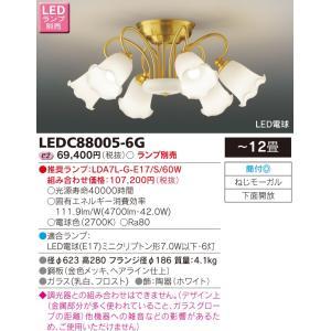 【法人様限定】東芝 LEDシャンデリア(ランプ別売) LEDC88005-6G koukou-net