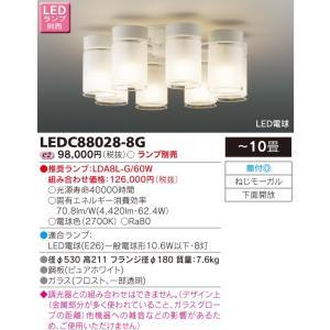 【法人様限定】東芝 LEDシャンデリア(ランプ別売) LEDC88028-8G koukou-net
