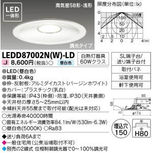 東芝 LEDダウンライト LED一体形 埋込穴150 LEDD87002N(W)-LD|koukou-net
