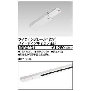 東芝 ライティングレール用フィードインキャップ 白 NDR0231|koukou-net