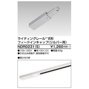 東芝 6形フィードインキャップ シルバー NDR0231(S)|koukou-net
