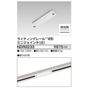 東芝 ライティングレール用ミニジョインタ 白 NDR0233|koukou-net