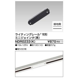 東芝 ライティングレール用ミニジョインタ 黒 NDR0233(K)|koukou-net