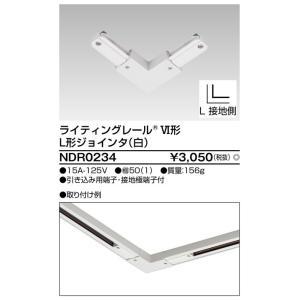 東芝 ライティングレール用L形ジョインタ 白 NDR0234|koukou-net
