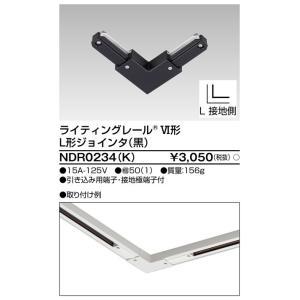 東芝 ライティングレール用L形ジョインタ 黒 NDR0234(K)|koukou-net