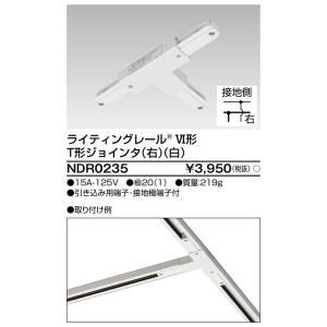 東芝 ライティングレール用T形ジョインタ(右用) 白 NDR0235|koukou-net