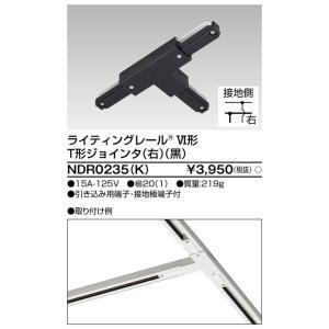 東芝 ライティングレール用T形ジョインタ(右用) 黒 NDR0235(K)|koukou-net