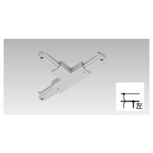 東芝 ライティングレール用T形ジョインタ(左用) 白 NDR0236|koukou-net
