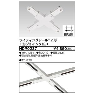 東芝 ライティングレール用十字形ジョインタ 白 NDR0237|koukou-net