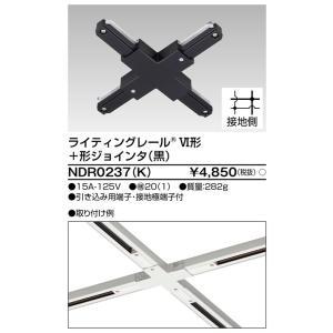東芝 ライティングレール用十字形ジョインタ 黒 NDR0237(K)|koukou-net