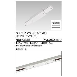 東芝 ライティングレール用I形ジョインタ 白 NDR0238|koukou-net