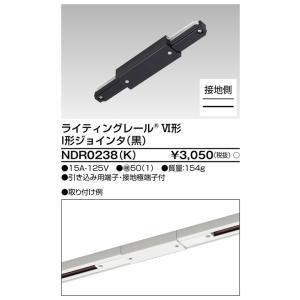 東芝 ライティングレール用I形ジョインタ 黒 NDR0238(K)|koukou-net