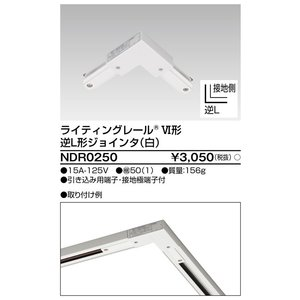 東芝 ライティングレール用逆L形ジョインタ 白 NDR0250|koukou-net