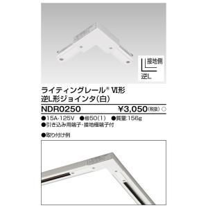 東芝 ライティングレール用逆L形ジョインタ 黒 NDR0250(K)|koukou-net