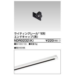 東芝 ライティングレール用エンドキャップ 黒 NDR0232(K)|koukou-net